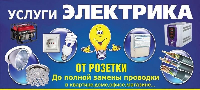 Электрики Республика БЕЛАРУСЬ